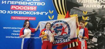 Чемпионат и первенство России по кикбоксингу (раздел «поинтфайтинг»)